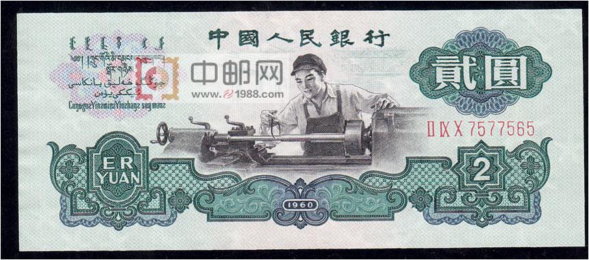 第三套人民币:2元车工