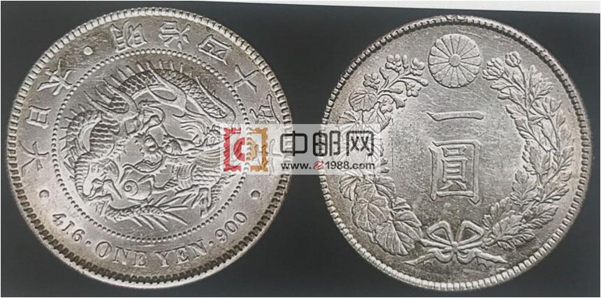 日本银圆:龙洋