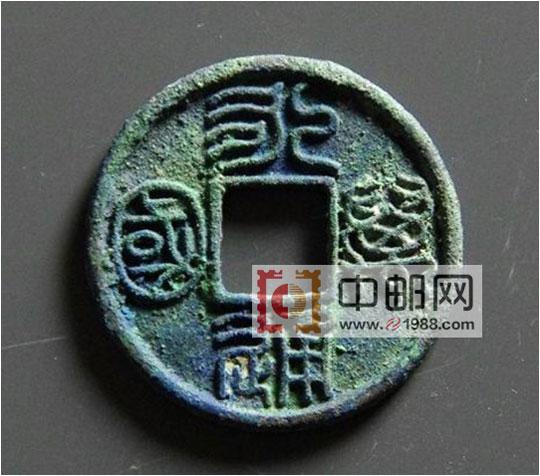 南北朝北周大象元年(579年)始铸:永通万国