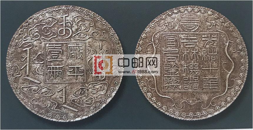 光绪十年(1884)吉林机器官局监制厂平壹两银币