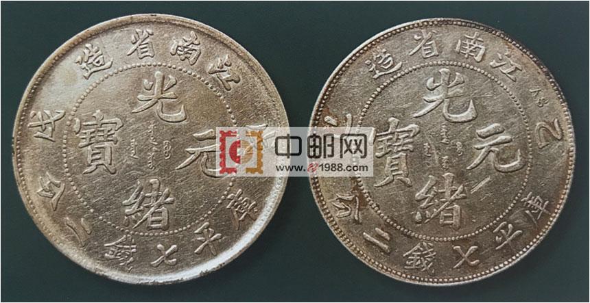 江南省造戊戌光绪元宝库平七钱二分银币
