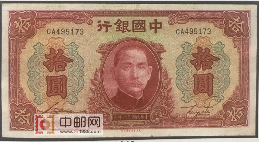 中国银行:10元(民国30年)