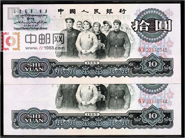 影响了整整一代人的第三套人民币:10元大团结