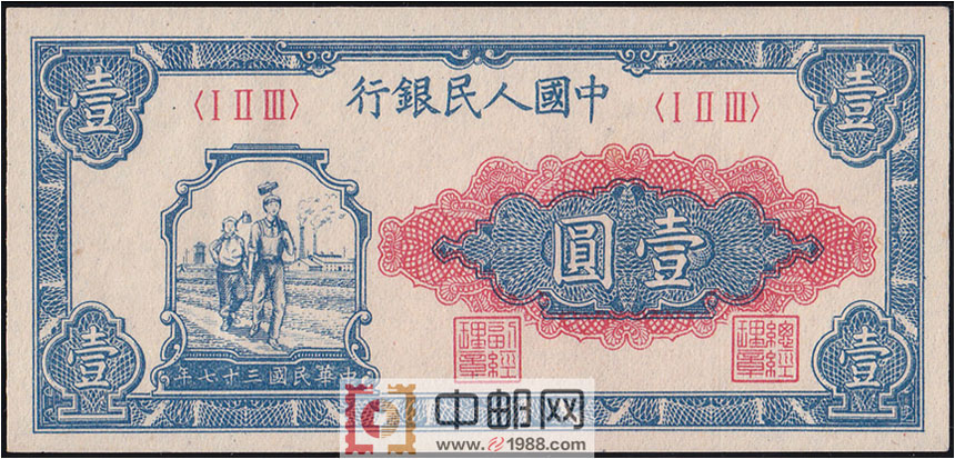 第一套人民币最小面值:1元农民