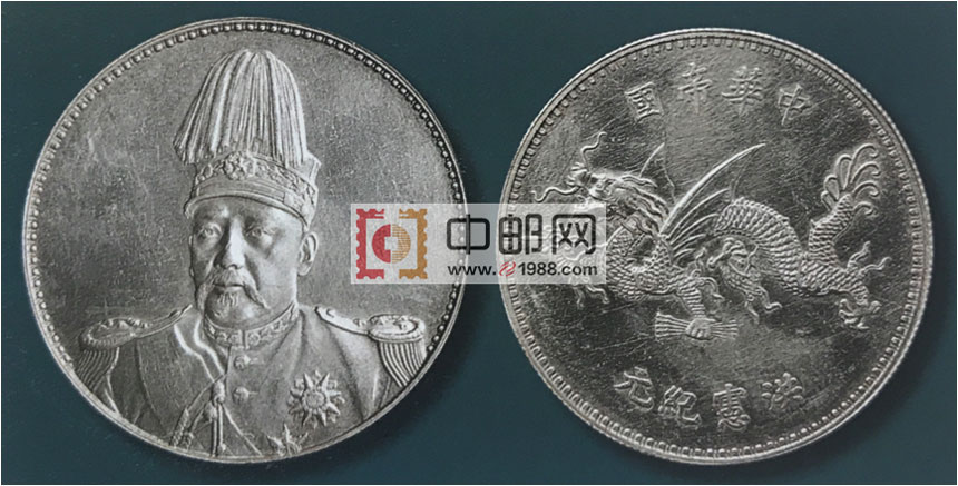 """1916年袁世凯像""""中华帝国洪宪纪元""""飞龙银币"""