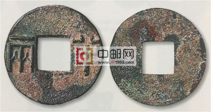 西汉半两大型权钱,直径48mm,重57.8克,极罕。2005年嘉德拍卖估价120000元,存世仅2枚。