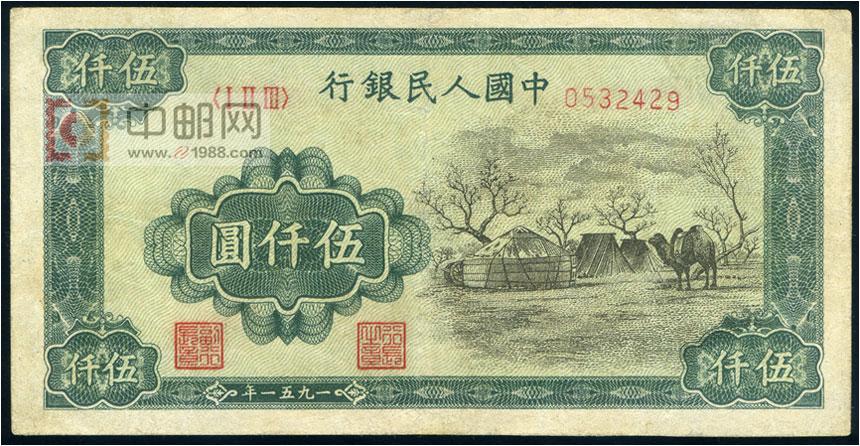 第一套人民币:蒙古包