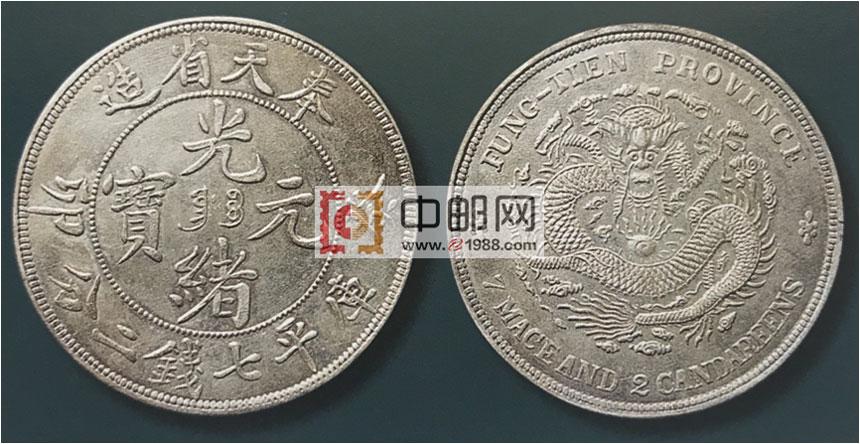 奉天省葵卯年(1903)造光绪元宝库平七钱二分银币