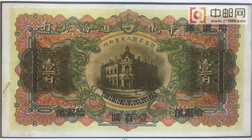 华俄道胜银行:100元