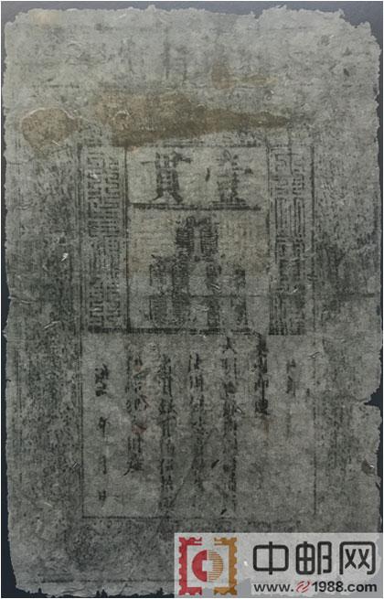 """明洪武(1368-1398)""""大明宝钞""""壹贯"""