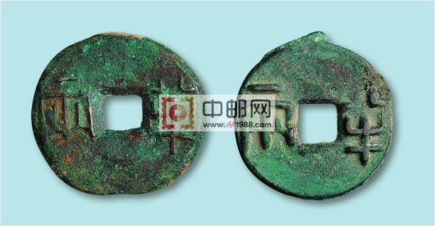 秦统一之后的货币:秦半两