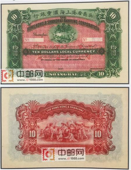 英商香港上海汇丰银行:10元