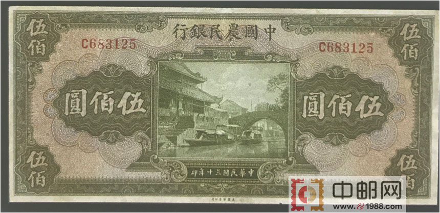 中国农民银行:500元(民国30年)