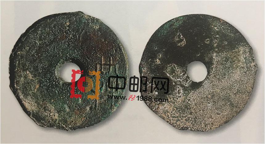 """战国""""共""""字圜钱,直径45mm"""