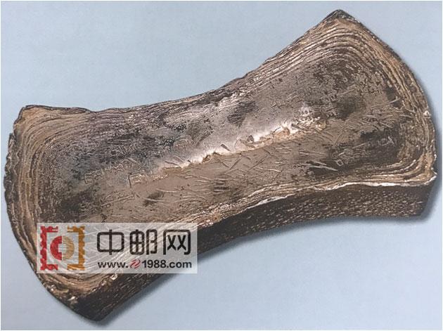 元代盐税银锭五十两(公元1229-1305年)