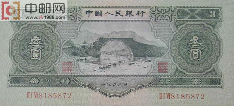 第二套人民币:3元,前苏联代印。