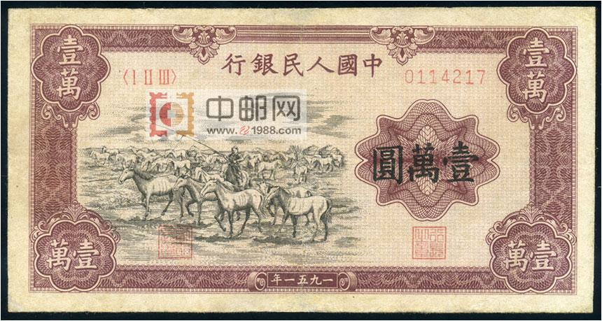 第一套人民币:10000元牧马图