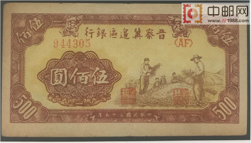 晋察冀边区银行:500元