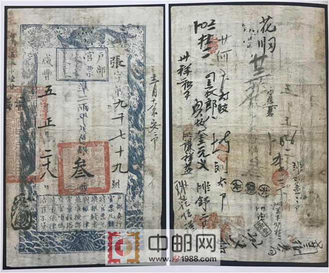清咸丰五年(1855)户部官票叁两