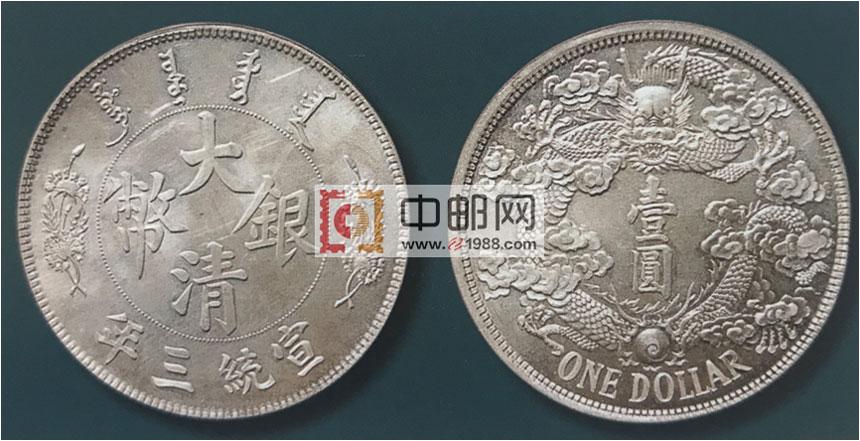 宣统三年(1911)大清银币