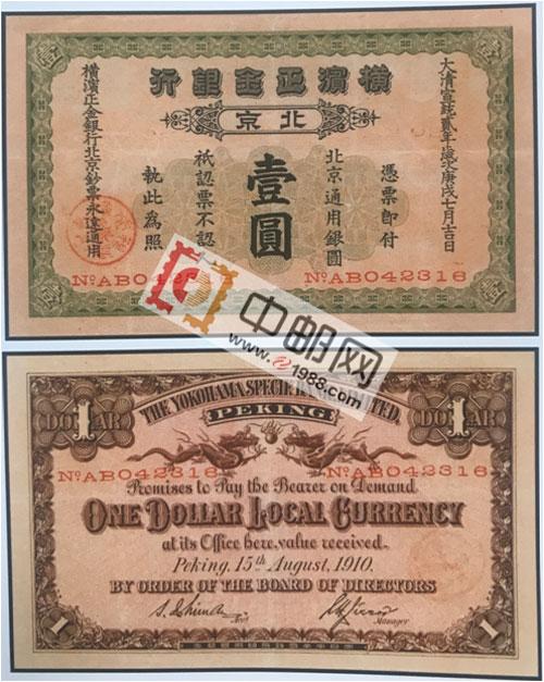 横滨正金银行:1元