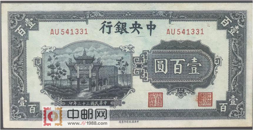 中央银行:100元(民国33年)