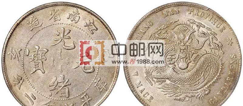 江南己亥光绪元宝:通货品相9000元左右,极美品一币一价,1.5万以上。