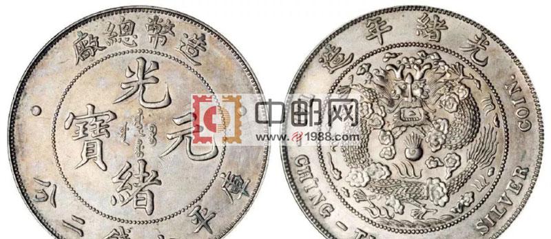 光绪元宝,造币总厂:通货品相5500元左右。