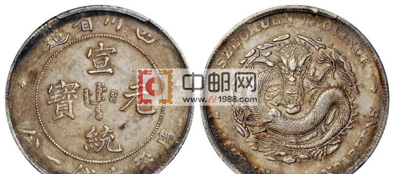 宣统元宝,四川省造:通货品相3000元左右,极美品1-2万元,品级差异最大的品种之一。