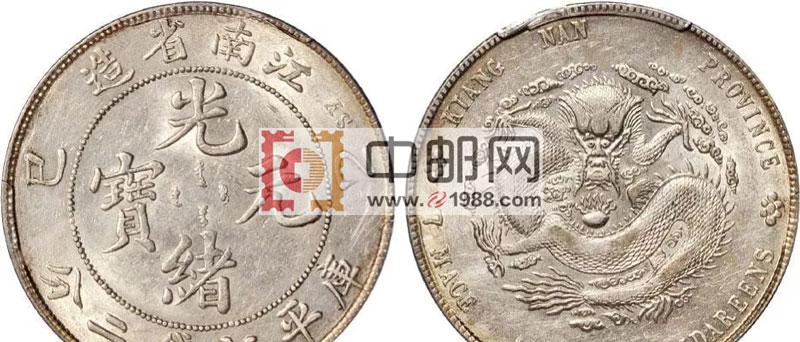 江南乙巳光绪元宝:通货品相9000元左右,极美品一币一价,1.5万以上。