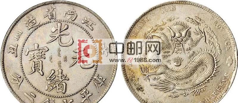 江南辛丑光绪元宝:通货品相4000元左右。