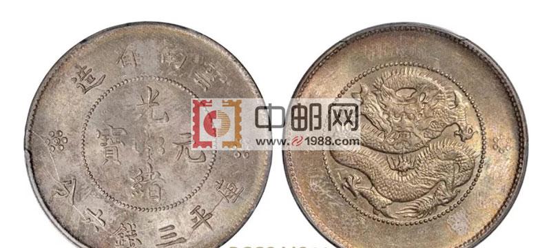 新版光绪元宝,云南省造:通货品相130来元左右,极美品价格高。