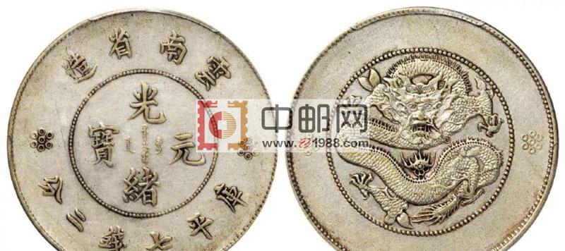 光绪元宝,云南省造:通货品相3500元左右,极美品在10000元以上。