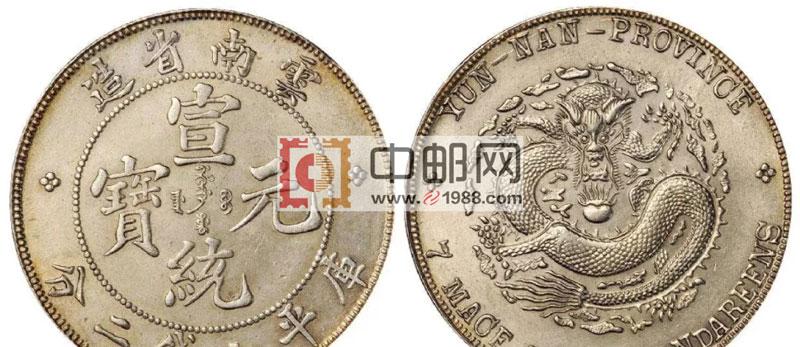 宣统元宝,云南省造:通货品相6500元左右,极美品在万元以上。