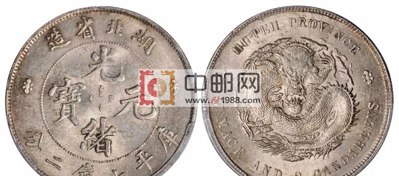光绪、宣统元宝,湖北省造:通货品相2400-2800元一套,极美品价格很高。