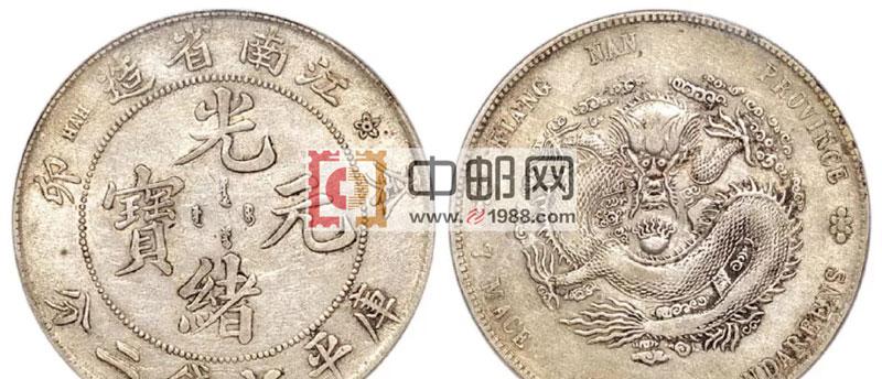 江南癸卯光绪元宝:通货品相9000元左右,极美品一币一价,1.5万以上。