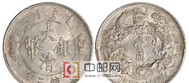 大清银币:通货品相3600-4000元左右。