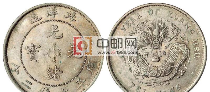 光绪元宝,北洋34年:通货品相2000-2200元左右。