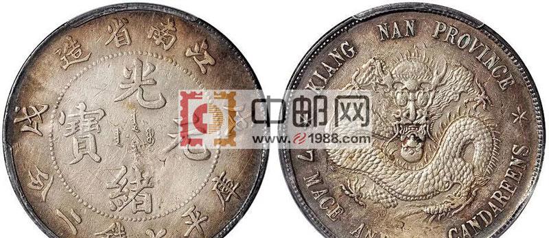 江南戊戌光绪元宝:通货品相9000元左右,极美品一币一价,1.5万以上。