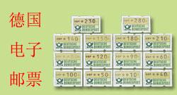 德国电子邮票 14枚全 (德国,欧洲)
