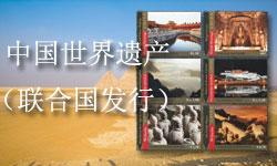 中国的世界遗产 6枚全 (联合国)