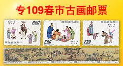 专109春市古画邮票