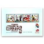 澳门邮票 成语故事(1)(小本票)(2001年)