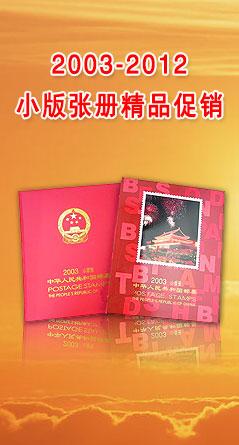 2003-2012小版张册精品促销