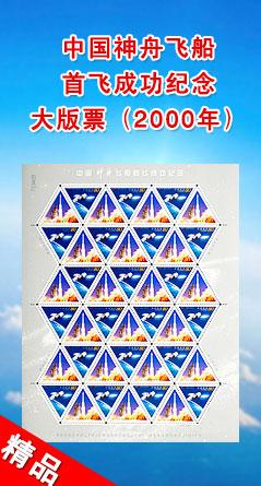中国神舟飞船首飞成功纪念大版票(2000年)