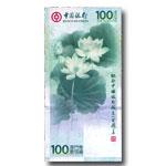 中国银行成立一百周年澳门币纪念钞(2012年)(荷花钞)