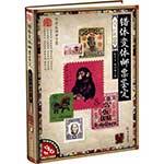 B598 天下收藏系列第2辑《错题变体邮票鉴定》