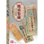 B565 天下收藏:纸币鉴藏