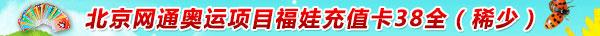 北京网通奥运项目福娃充值卡38全(稀少)