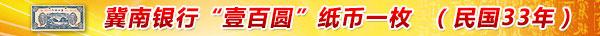 """冀南银行""""壹百圆""""纸币一枚(民国33年)"""